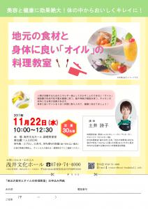 地元の食材と身体に良いオイルの料理教室 @ 浅井文化ホール | 長浜市 | 滋賀県 | 日本