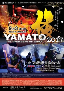 倭-Yamato2017長浜公演 @ 浅井文化ホール | 長浜市 | 滋賀県 | 日本