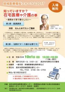 地域医療福祉フォーラム2017 @ 浅井文化ホール 大ホール | 長浜市 | 滋賀県 | 日本