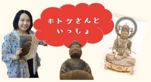 ホトケさんといっしょ @ 高月 観音の里 歴史民俗資料館 | 長浜市 | 滋賀県 | 日本
