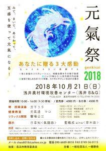 元氣祭 @ 浅井農村環境改善センター | 長浜市 | 滋賀県 | 日本