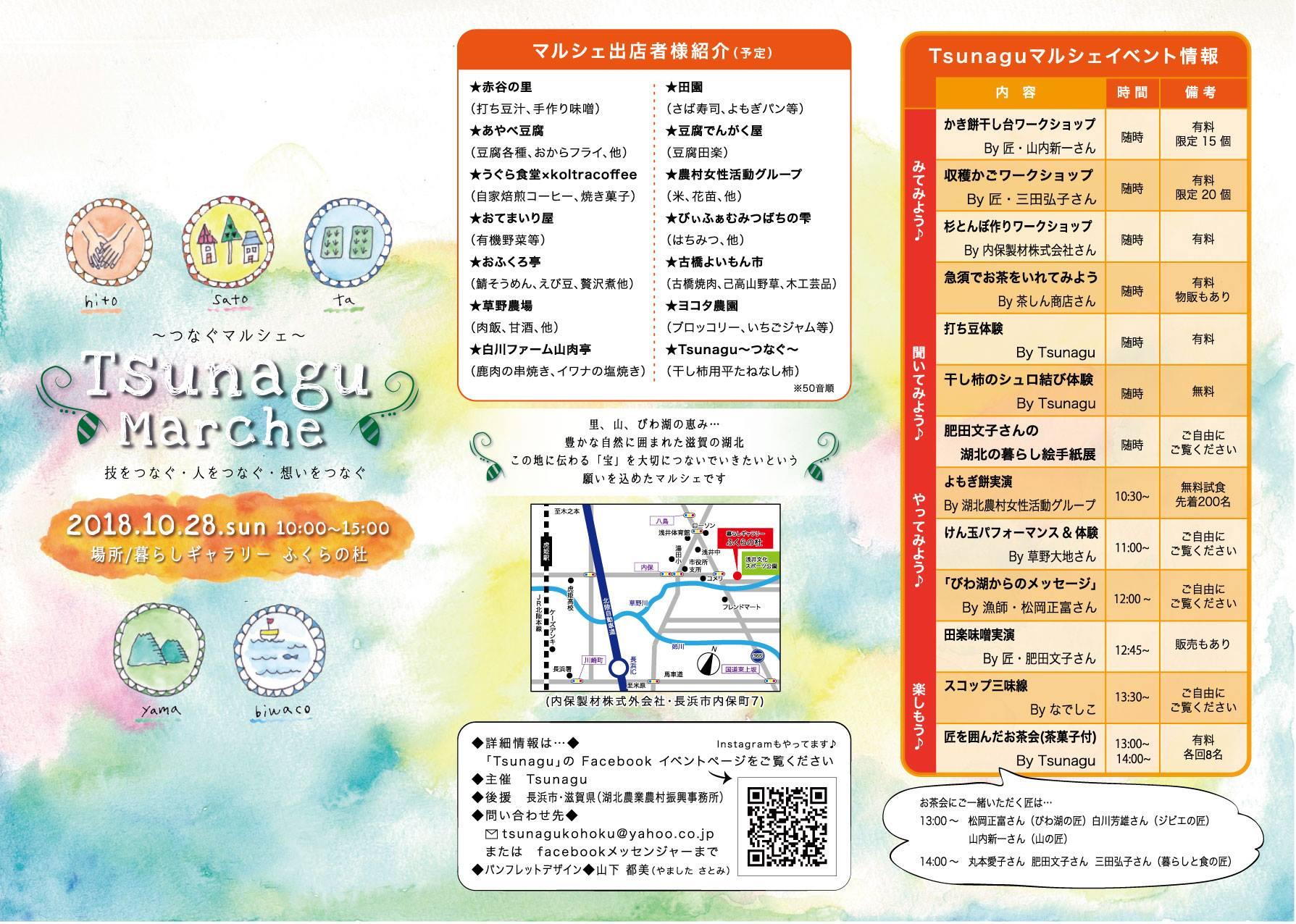 Tsunagu ~つなぐ~ マルシェ画像2