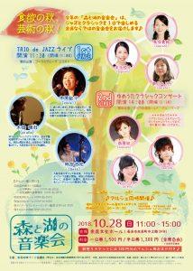 森と湖の音楽会 @ 余呉文化ホール | 長浜市 | 滋賀県 | 日本