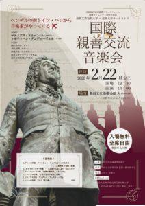 国際親善交流音楽会 @ 長浜文化芸術会館 | 長浜市 | 滋賀県 | 日本