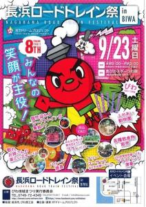 長浜ロードトレイン祭 in BIWA @ 奥びわスポーツの森 | 長浜市 | 滋賀県 | 日本