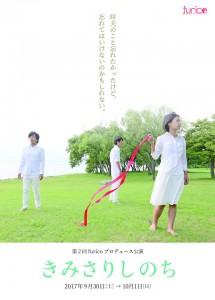 第2回furicoプロデュース公演『きみさりしのち』 @ filles de la ferme(フィーユ・ドゥ・ラ・フェルム) | 長浜市 | 滋賀県 | 日本