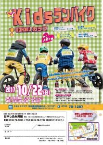 第4回KIDSランバイク KOHOKUカップ @ 山本山運動広場 | 長浜市 | 滋賀県 | 日本