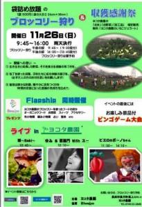 ブロッコリー狩り&収穫感謝祭 @ ヨコタ農園 | 長浜市 | 滋賀県 | 日本