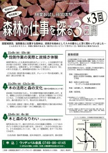 森林の仕事を探る3日間(宿泊あり) @ ウッディパル余呉 | 長浜市 | 滋賀県 | 日本