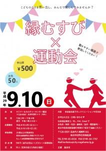 縁むすび×運動会 @ セミナー&カルチャーセンター臨湖 | 長浜市 | 滋賀県 | 日本