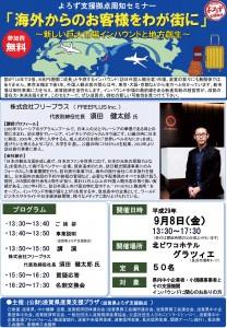 「海外からのお客様をわが街に」 ~新しい巨大市場インバウンドと地方創生~ @ 北ビワコホテルグラツィエ | 長浜市 | 滋賀県 | 日本