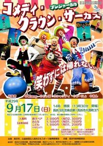 プレジャーBの  コメディ・クラウン・サーカス @ 長浜文化芸術会館 大ホール | 長浜市 | 滋賀県 | 日本