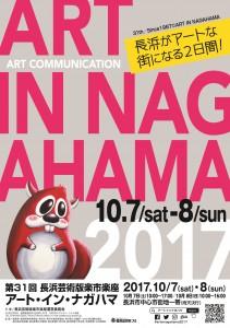 ART  IN  NAGAHAMA  2017 @ 長浜市中心市街地一帯 | 長浜市 | 滋賀県 | 日本
