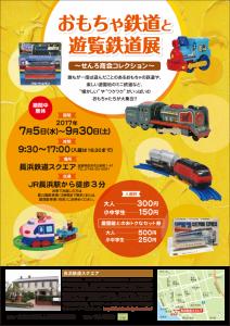 おもちゃ鉄道と遊覧鉄道展 @ 長浜鉄道スクエア | 長浜市 | 滋賀県 | 日本