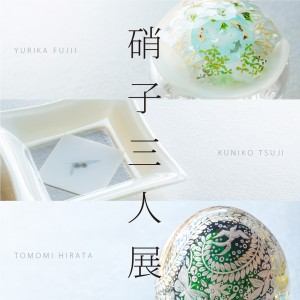 透明の組曲ー硝子三人展 @ gallery AMISU | 長浜市 | 滋賀県 | 日本