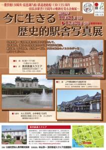 今に生きる歴史的駅舎展 @ 長浜鉄道スクエア  | 長浜市 | 滋賀県 | 日本