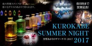 KUROKABE SUMMER NIGNT 2017 @ 黒壁スクエア周辺 | 長浜市 | 滋賀県 | 日本