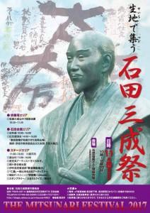 石田三成祭2017 @ 石田会館および特設会場 | 長浜市 | 滋賀県 | 日本